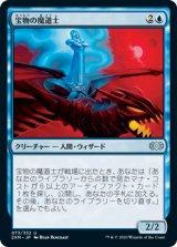 【予約】宝物の魔道士/Treasure Mage 【日本語版】 [2XM-青U]