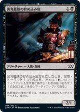 凶兆艦隊の貯め込み屋/Dire Fleet Hoarder 【日本語版】 [2XM-黒C]