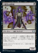 【予約】大霊堂の信奉者/Disciple of the Vault 【日本語版】 [2XM-黒U]