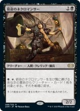 宿命のネクロマンサー/Doomed Necromancer 【日本語版】 [2XM-黒R]