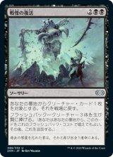 【予約】戦慄の復活/Dread Return 【日本語版】 [2XM-黒U]