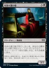 死体の運び屋/Driver of the Dead 【日本語版】 [2XM-黒C]