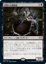 深淵の大魔術師/Magus of the Abyss 【日本語版】 [2XM-黒R]