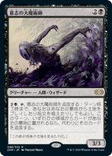 意志の大魔術師/Magus of the Will 【日本語版】 [2XM-黒R]