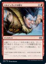バルデュヴィアの怒り/Balduvian Rage 【日本語版】 [2XM-赤C]