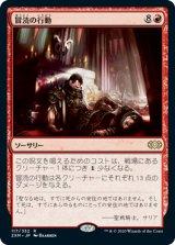 【予約】冒涜の行動/Blasphemous Act 【日本語版】 [2XM-赤R]