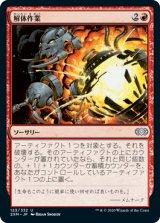 【予約】解体作業/Dismantle 【日本語版】 [2XM-赤U]
