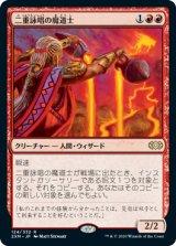 二重詠唱の魔道士/Dualcaster Mage 【日本語版】 [2XM-赤R]