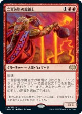 【予約】二重詠唱の魔道士/Dualcaster Mage 【日本語版】 [2XM-赤R]