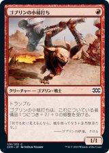 ゴブリンの小槌打ち/Goblin Gaveleer 【日本語版】 [2XM-赤C]
