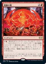 電離の嵐/Ion Storm 【日本語版】 [2XM-赤R]