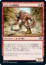 カズールの徴収者/Kazuul's Toll Collector 【日本語版】 [2XM-赤C]