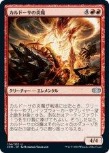 【予約】カルドーサの炎魔/Kuldotha Flamefiend 【日本語版】 [2XM-赤U]