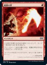 稲妻の斧/Lightning Axe 【日本語版】 [2XM-赤C]