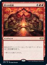 怒りの反射/Rage Reflection 【日本語版】 [2XM-赤R]