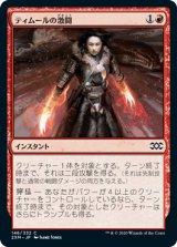 ティムールの激闘/Temur Battle Rage 【日本語版】 [2XM-赤C]