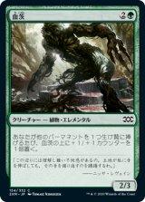 血茨/Bloodbriar 【日本語版】 [2XM-緑C]