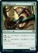 死の頭巾のコブラ/Death-Hood Cobra 【日本語版】 [2XM-緑C]