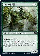 エルフの逸脱者/Elvish Aberration 【日本語版】 [2XM-緑C]