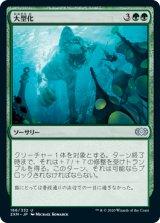 【予約】大型化/Enlarge 【日本語版】 [2XM-緑U]