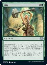 激励/Invigorate 【日本語版】 [2XM-緑U]