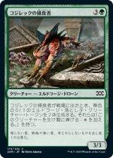 コジレックの捕食者/Kozilek's Predator 【日本語版】 [2XM-緑C]