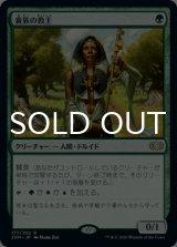 貴族の教主/Noble Hierarch 【日本語版】 [2XM-緑R]