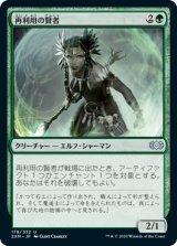 【予約】再利用の賢者/Reclamation Sage 【日本語版】 [2XM-緑U]