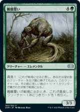 【予約】髑髏覆い/Skullmulcher 【日本語版】 [2XM-緑U]