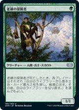 【予約】老練の探険者/Veteran Explorer 【日本語版】 [2XM-緑U]