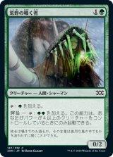 荒野の囁く者/Whisperer of the Wilds 【日本語版】 [2XM-緑C]