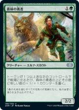 【予約】森林の勇者/Woodland Champion 【日本語版】 [2XM-緑U]