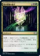 【予約】死の収穫の儀式/Deathreap Ritual 【日本語版】 [2XM-金U]