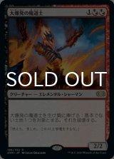 大爆発の魔道士/Fulminator Mage 【日本語版】 [2XM-金R]