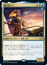 航行長ハナ/Hanna, Ship's Navigator 【日本語版】 [2XM-金R]