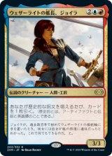 ウェザーライトの艦長、ジョイラ/Jhoira, Weatherlight Captain 【日本語版】 [2XM-金R]