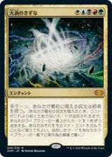 大渦のきずな/Maelstrom Nexus 【日本語版】 [2XM-金MR]