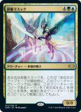 前駆ミミック/Progenitor Mimic 【日本語版】 [2XM-金R]