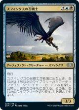 【予約】スフィンクスの召喚士/Sphinx Summoner 【日本語版】 [2XM-金U]