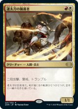 速太刀の擁護者/Swiftblade Vindicator 【日本語版】 [2XM-金R]