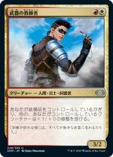 【予約】武器の教練者/Weapons Trainer 【日本語版】 [2XM-金U]