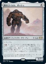 鉄のゴーレム、ボッシュ/Bosh, Iron Golem 【日本語版】 [2XM-灰R]