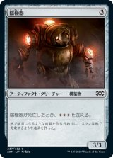 陰極器/Cathodion 【日本語版】 [2XM-灰C]