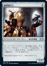 【予約】歯車組立工/Cogwork Assembler 【日本語版】 [2XM-灰U]