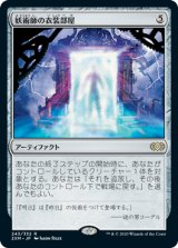 妖術師の衣装部屋/Conjurer's Closet 【日本語版】 [2XM-灰R]