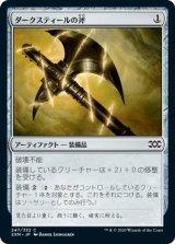 ダークスティールの斧/Darksteel Axe 【日本語版】 [2XM-灰C]