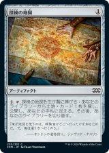 探検の地図/Expedition Map 【日本語版】 [2XM-灰C]