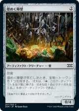 煌めく障壁/Gleaming Barrier 【日本語版】 [2XM-灰C]