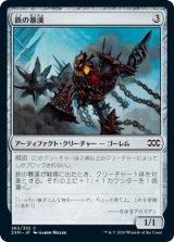 鉄の暴漢/Iron Bully 【日本語版】 [2XM-灰C]