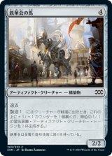 鉄華会の馬/Iron League Steed 【日本語版】 [2XM-灰C]